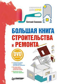 Большая книга строительства и ремонта (+DVD с видеокурсом)