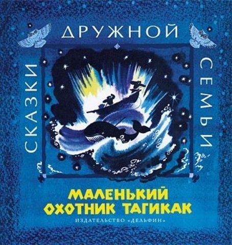 Маленький охотник Тагикак: эскимосские народные сказки