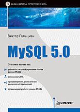 MySQL 5.0. Библиотека программиста mysql技术精粹:架构、高级特性、性能优化与集群实战
