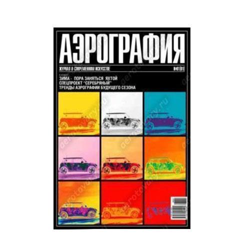 Инструменты АЭРОГРАФИЯ журнал import_files_7d_7d24203c592311dfbd11001fd01e5b16_70afb38d2eb211e4b03350465d8a474e.jpg