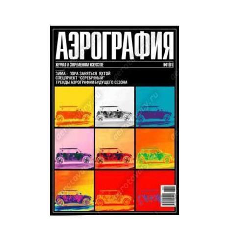 АЭРОГРАФИЯ журнал