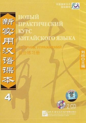 НОВЫЙ ПРАКТИЧЕСКИЙ КУРС КИТАЙСКОГО ЯЗЫКА. 2CD К СБОРНИКУ УПРАЖНЕНИЙ 4