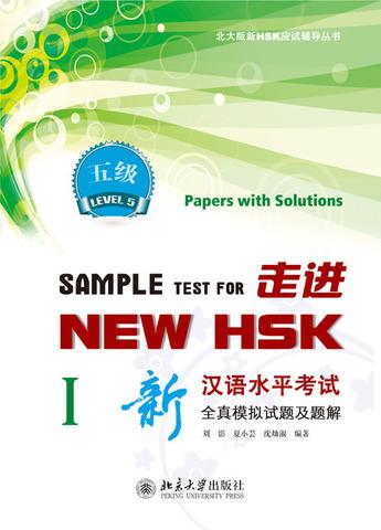 走进NEW HSK:新汉语水平考试全真模拟试题及题解 五级 I