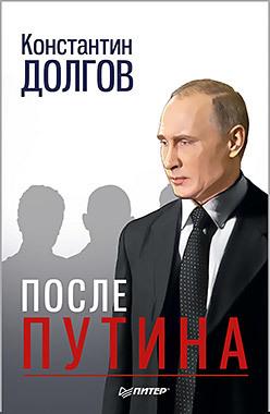После Путина долгов к г после путина