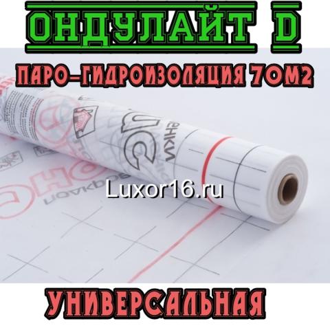 Универсальная плёнка Ондулайт D паро-гидроизоляция по Оптовой цене - Купить в Казани