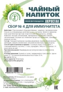 Акрустал для иммунитета №4 160 г.