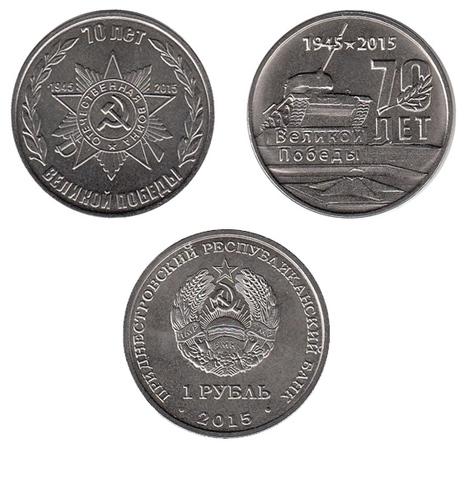 """Комплект из двух монет 1 рубль """"70 лет ВОВ"""". Приднестровье. 2015 год"""