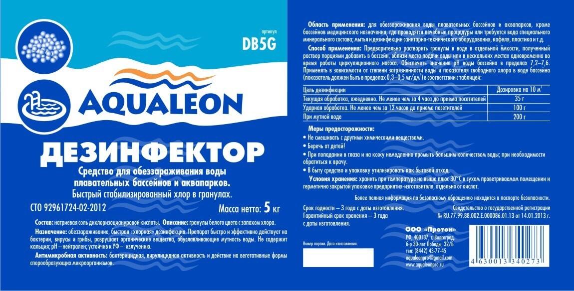 Aqualeon Дезинфектор БСХ в гранулах 5 кг