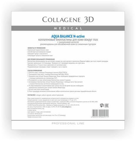 Коллагеновые патчи под глаза N-актив AQUA BALANCE с гиалуроновой кислотой, Medical Collagene 3D