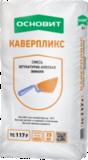 ОСНОВИТ КАВЕРПЛИКС Т-117 (TC117 F) Штукатурно-клеевая смесь 25кг Зимний