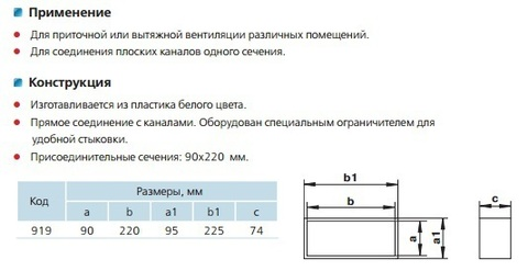Соединитель-муфта 220х90 мм