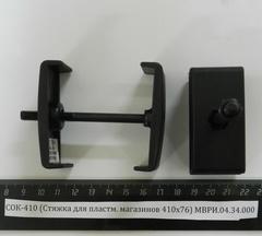 Стяжка для пластмассовых магазинов 410х76 СОК-410