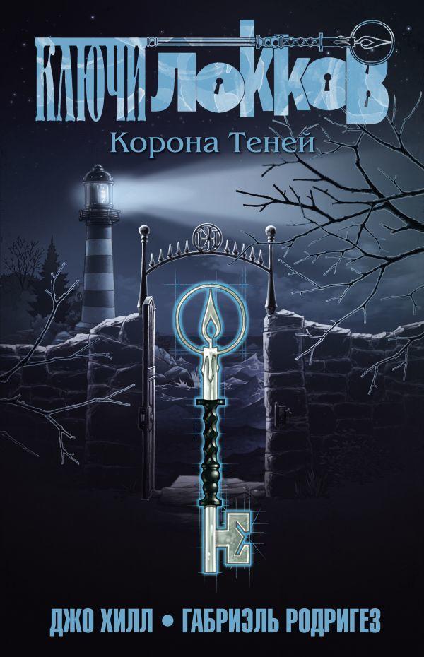 Ключи Локков. Книга 3. Корона Теней