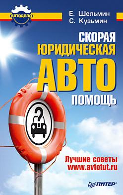 Скорая юридическая АВТОпомощь. Лучшие советы www.avtotut.ru