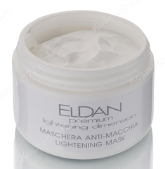 Отбеливающая маска (Eldan Cosmetics | Premium lightening dimension | Whitening mask), 250 мл