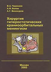 Хирургия гиперостотических краниоорбитальных менингиом
