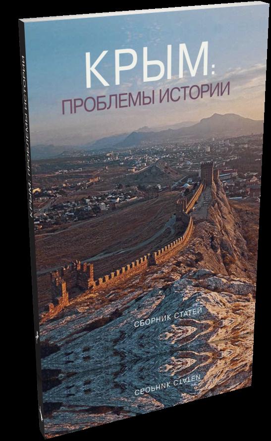 Крым: проблемы истории. Сборник статей.