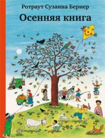 Книга-картинка