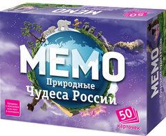 Мемо: Природные Чудеса России