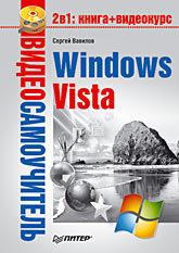Видеосамоучитель. Windows Vista (+СD)