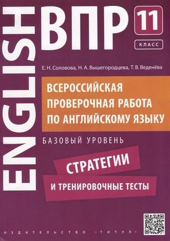 Всероссийская проверочная работа по английскому языку. Базовый уровень. 11 класс. Стратегии и тренировочные тесты. QR-код для аудио