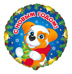 И 18 Круг Щенок С Новым Годом / RD Puppy Happy New Year BRAVO / 1 шт/