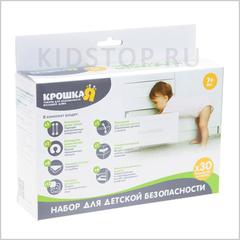 Набор для безопасности детей дома, 30 шт./уп.