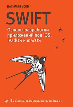 Swift. Основы разработки приложений под iOS, iPadOS и macOS. 5-е изд. дополненное и переработанное