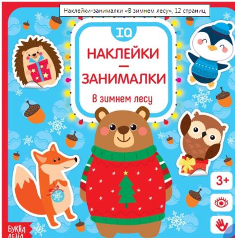071-3237 Наклейки-занималки «В зимнем лесу», 12 страниц