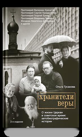 Хранители веры. О жизни Церкви в советское время (2 издание)