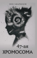 47-ая хромосома