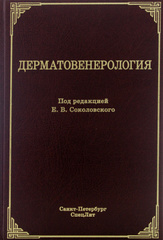 Дерматовенерология. Учебник (Соколовский)