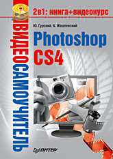 Видеосамоучитель. Photoshop CS4 (+CD) агапова и adobe indesign cs4 cd