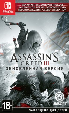 NS: Assassin's Creed III. Обновленная версия (русская версия)