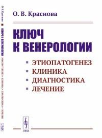 Новинки Ключ к венерологии: этиопатогенез, клиника, диагностика, лечение kluch_k_venerol.jpg