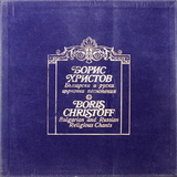 Boris Christoff / Bulgarian And Russian Religious Chants (LP)