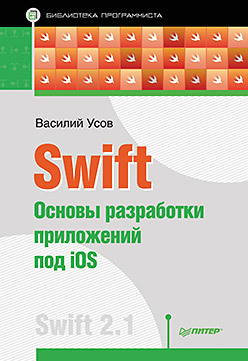 Swift. Основы разработки приложений под iOS энтони грей swift карманный справочник программирование в среде ios и оs x