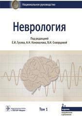 Неврология. Национальное руководство в 2-х томах. Том 1