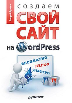 Создаем свой сайт на WordPress: быстро, легко и бесплатно wpdx wordpress