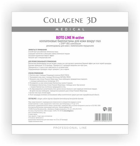 Коллагеновые патчи под глаза N-актив BOTO LINE с Syn®-ake комплексом, Medical Collagene 3D