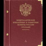 Альбом «Биметаллические юбилейные и памятные монеты России - 10 рублей» professional с ЛИСТОМ № 7
