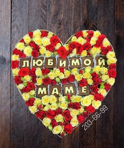 Цветы и шоколадные буквы «Любимой маме» #1141