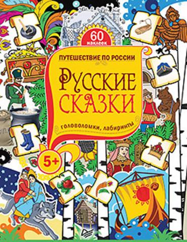 Русские сказки. Головоломки, лабиринты (+многоразовые наклейки) 5+