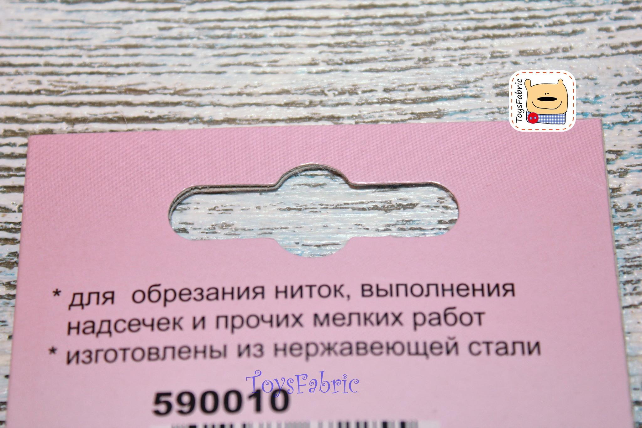 Ножницы вышивальные 10см (Т16)