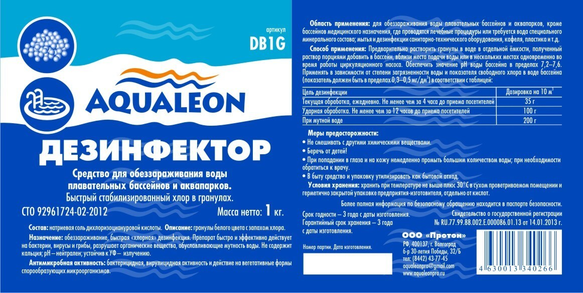 Aqualeon Дезинфектор БСХ в гранулах 1 кг