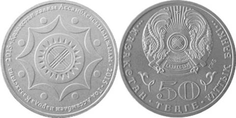 50 тенге. Ассамблеи народа Казахстана 2015 год