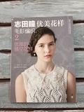 Harinatsu - Couture Knit 2