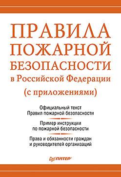 Правила пожарной безопасности в Российской Федерации (с приложениями) видеофильм по пожарной безопасности