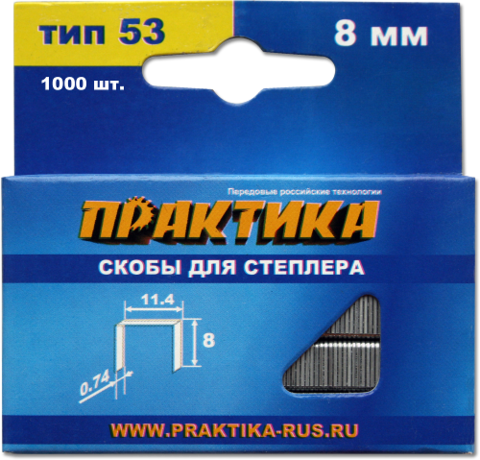 Скобы ПРАКТИКА для степлера, серия Мастер,    8 мм, Тип 53, толщина 0,74 мм, ширина 11,4 мм, (1000 шт) коробка