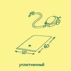 пакет вакуумный для хранения вещей 50*60 прозрачный, уплотненный